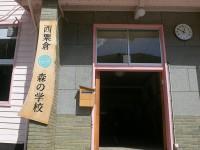 西粟倉森の学校